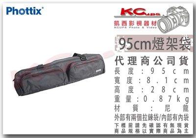 凱西影視器材 Phottix 95cm 燈架袋 加厚 公司貨 燈架 燈架包 腳架袋 背袋 另有 70 120 cm