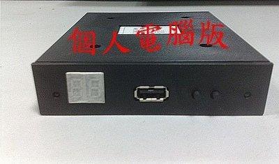 軟碟模擬器 磁碟片轉USB 磁碟機轉USB 720K 1.44MB轉USB FDD轉隨身碟(未稅價)