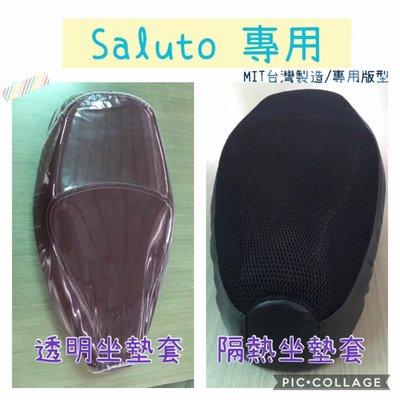 🔅加厚版🔅SUZUKI 台鈴 Saluto 125 沙拉脫 專用 隔熱 / 透明 坐墊套 隔熱 防曬套 透明坐墊套