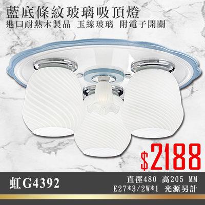 虹【阿倫燈具】(YG4392) 藍底條紋玻璃吸頂燈 進口耐熱木製品 玉線玻璃 附電子開關 E27*3/2W*1 光源另計