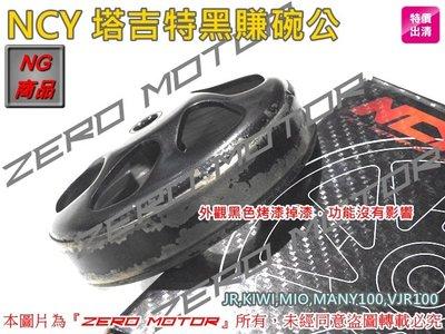 ZeroMotor☆全新NG NCY 塔吉特黑賺 碗公 劃線 JR,KIWI,MIO,MANY100,VJR100 達特