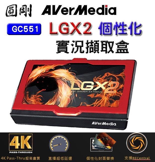 【開心驛站】圓剛 GC551 LGX2 個性化實況擷取盒 Live Gamer Extreme 2