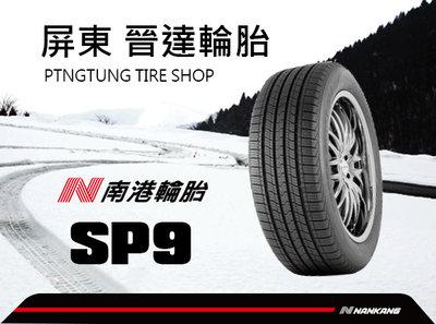 【屏東輪胎】NANKANG 南港輪胎 SP-9 235/60/18 完工價 88888元(電話報價)