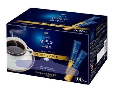 現貨-最新款AGF高極豆華麗上澄爵品無糖黑咖啡(ㄧ盒100入)