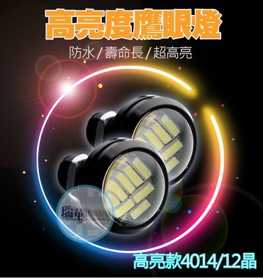 【瑞華】買10送1 高亮度 LED 4014 12晶 鷹眼燈 雙色 超薄型 螺絲魚眼日行燈 照地燈 輔助燈 導光條
