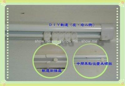 [show me]伸縮桿-窗簾用 伸縮滑輪軌道 無拉繩 90~160cm(另售各式尺寸窗簾桿、門簾桿) 嘉義市