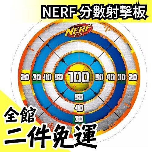 空運 日本 日版 NERF樂活打擊 飛鏢型分數射擊板 N-STRIKE 玩具槍 孩之寶【水貨碼頭】