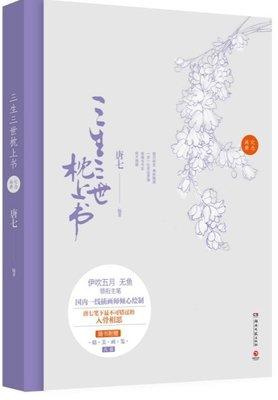 三生三世枕上書紀念畫冊 唐七 2014-10 湖南文藝出版社