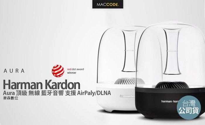 【英大公司貨】Harman Kardon Aura 無線 藍牙音響 支援 AirPaly/DLNA 全新 現貨 含稅 免運