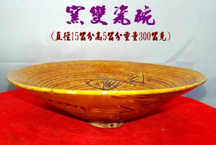 "B-940""窯變瓷碗""尋找同類及景德鎮陶器瓷器琺瑯交趾陶青花瓷花瓶/請直接進入【UN好物市集】很快就能找到"