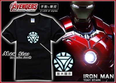 【Men Star】免運費 鋼鐵人聲控冷光T桖 手控 短袖 LED發光衣 男 復仇者聯盟2 方舟反應爐 媲美 stage