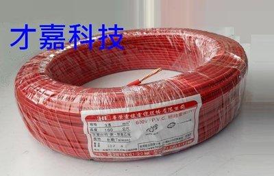【才嘉科技】(紅色)PVC電線 3.5mm平方 1C 配電盤配線 耐壓600V 台灣製 7芯絞線 每米20元(附發票) 高雄市