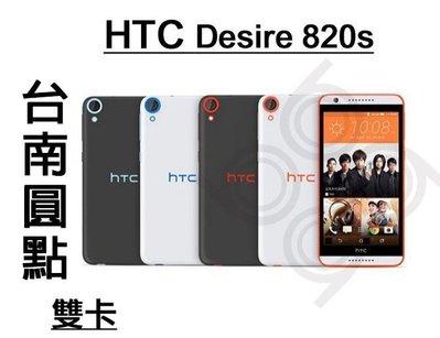 圓點行動通訊 HTC Desire 820S 攜碼中華電信4G學生.iphone6s限量.現貨供應中