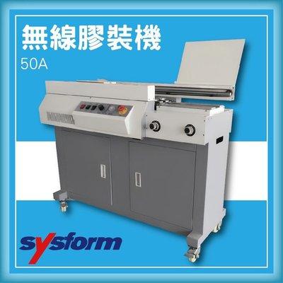 專業級事務機器-SYSFORM 50A 全自動無線膠裝機[壓條機/打孔機/包裝紙機/適用金融產業/技術服務/印刷]
