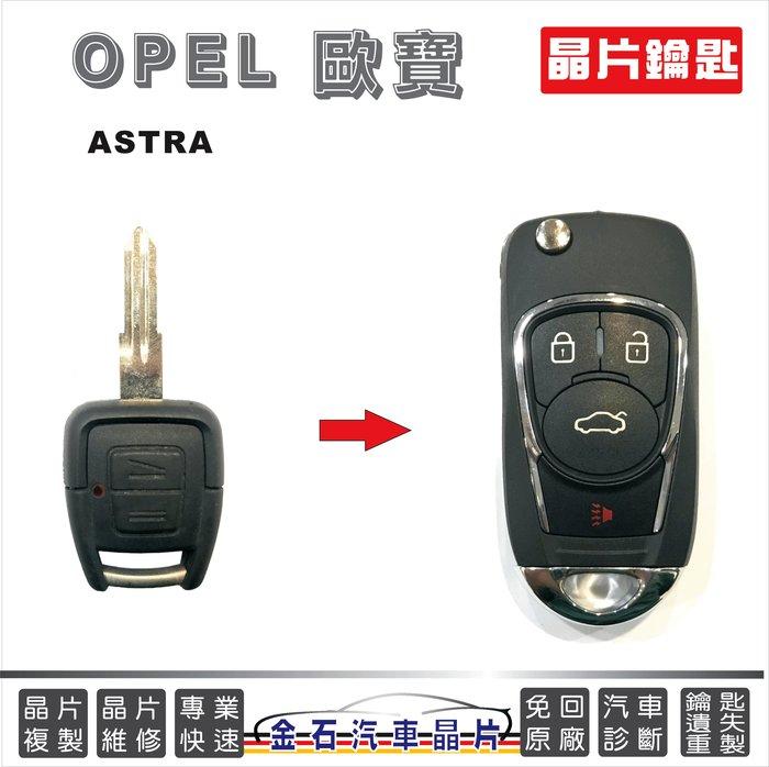OPEL 歐寶 ASTRA 摺疊鑰匙 鑰匙備份 車鎖匙複製 拷貝 不用回原廠