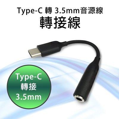 【coni mall】Type-C 轉 音源線3.5mm 轉接線 現貨 當天出貨 穩定傳輸 手機 音源 有線耳機