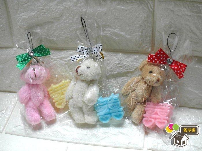 ♥氣球窩♥大熊關節熊吊飾+囍字皂/婚禮小物/賓客禮