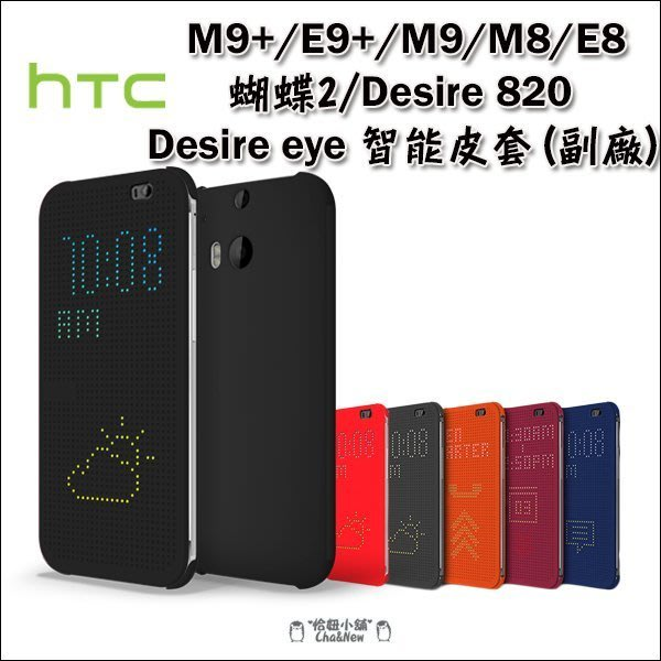 HTC M9+ E9+ 蝴蝶2 Desire eye 820s 皮套 休眠喚醒 手機殼 手機套 洞洞殼 皮套