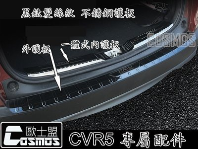 CRV5代(CRV五代)黑鈦髮絲紋【不銹鋼後護板】防刮板/白金飾板/後箱飾板/後保險桿護板/現貨/高雄CRV配件專業