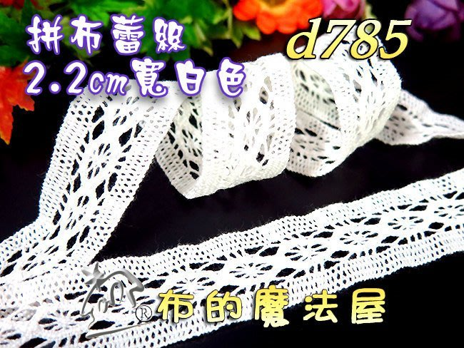 【布的魔法屋】d785白色2.2cm純棉手鉤型拼布蕾絲(12送1服裝花邊,婚紗針織蕾絲花邊蕾斯,鄉村風棉質刺繡蕾絲 )