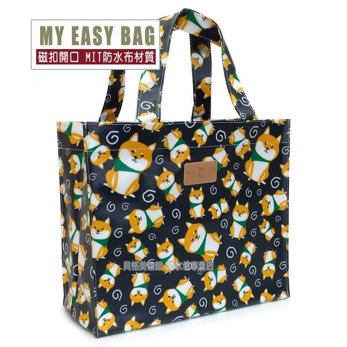 【台灣製】現貨防水包 G1M 深藍柴犬 貝格美包館 手提袋 磁扣 耐用好清洗