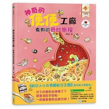 ☆天才老爸☆→《童夢館》神奇的便便工廠:食物的奇妙旅程