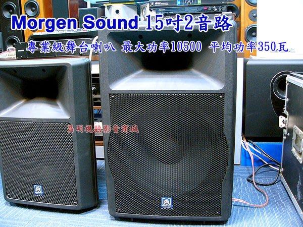 【昌明視聽】Morgan Sound SX-500 15吋2音路 專業級 舞台喇叭 RMS承受350瓦 一對二支售價