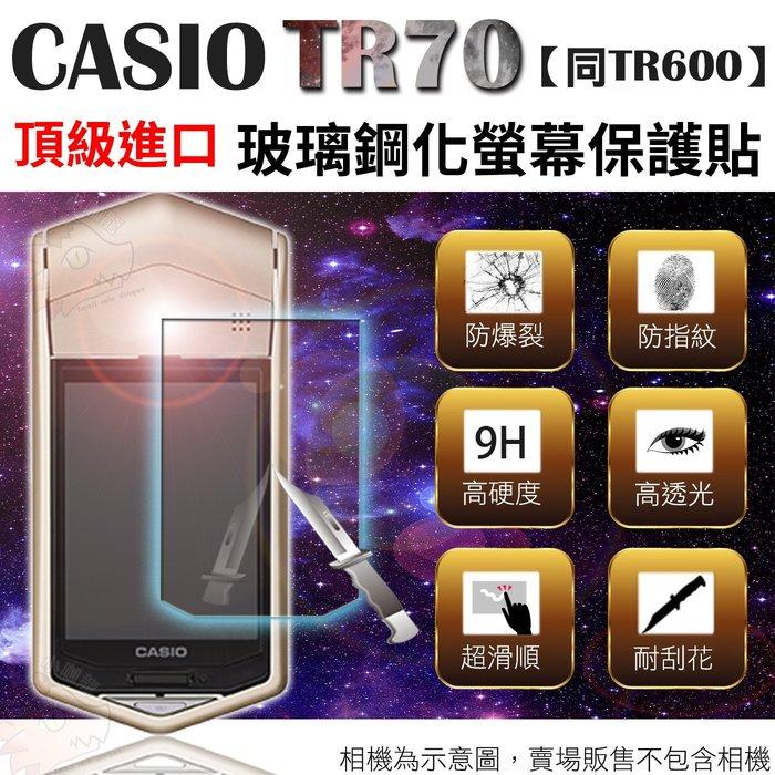 CASIO EXILIM TR70 TR600 專用鋼化玻璃螢幕保護貼 鋼化玻璃膜 螢幕玻璃貼 奈米鍍膜 T2