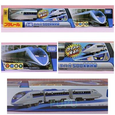 *PUPU屋* PLARAIL S-02 500系 新幹線 有前車燈 鐵道王國 多美 全新 現貨