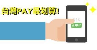 POS機行動串接/行動支付/LINE PAY/APPLE PAY/台灣PAY (老客戶優惠)