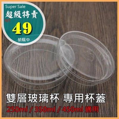 [愛雜貨] 玻璃杯蓋 透明  雙層玻璃杯專用杯蓋 250/350/450/600ml雙層杯通用