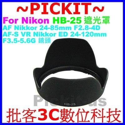 Nikon HB-25 副廠蓮花遮光罩 相容原廠 可反扣保護鏡頭 72mm卡口式太陽罩 AF Nikkor 24-85mm F2.8-4D IF