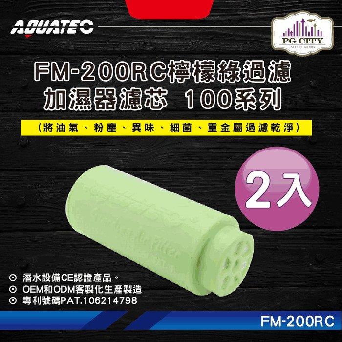 AQUATEC FM-200RC檸檬綠過濾加濕器濾芯 100系列 2入組 潛水加濕器濾芯 潛水過濾器濾芯