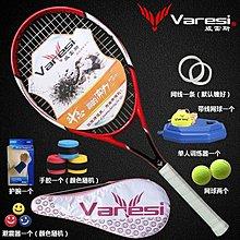 全店折扣活動 Varesi/威雷斯碳素網球拍學生初學男女用 單人訓練wqp