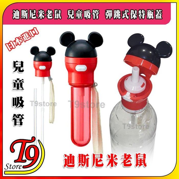 【T9store】日本進口 Disney (迪斯尼) 米奇兒童吸管 彈跳式寶特瓶蓋吸管