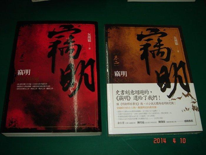 小說~ 竊明 卷一~二 合售 灰熊貓著 蓋亞文化 2011年初版 9成新+卷二全新【CS超聖文化2讚】