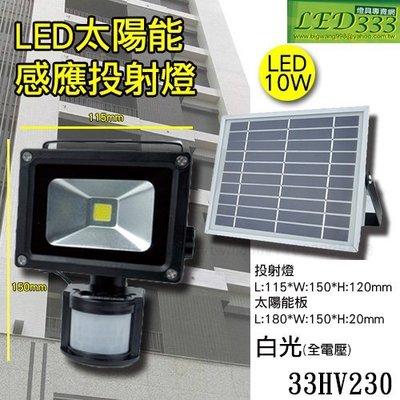 §LED333§(33HV230) 戶外太陽能感應投射燈 LED-10W 白光 紅外線人體 安全照明 探照燈 感應照明燈
