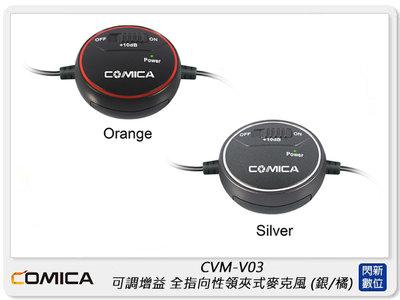 ☆閃新☆COMICA CVM-V03 可調增益 全指向性領夾式麥克風 (橘色/銀色) (公司貨)