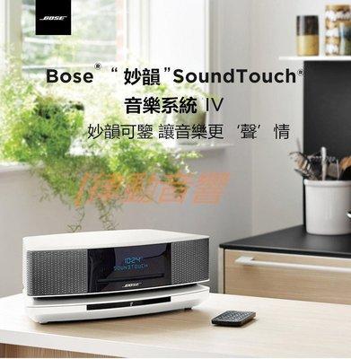 [律動音響] BOSE Wave SoundTouch IV 妙韻音樂系統 CD播放機bose妙韻4代 藍牙