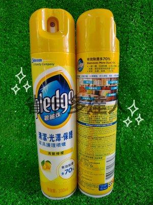 碧麗珠 家具護理噴蠟(清新檸檬) 330ml 噴蠟 打蠟 保養 清潔劑 有效除塵 家具護理