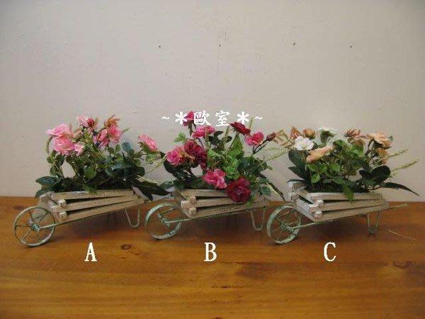 ~*歐室精品傢飾館*~ 人造花~ 推車造型 玫瑰花 盆栽~3款~新品上市~
