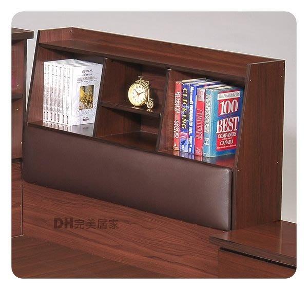 【DH】貨號AF-B09《蘿貝》3.5尺胡桃書架床頭箱˙5尺/6尺˙質感一流˙簡約風格˙主要地區免運