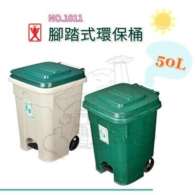 展瑩1011 腳踏式環保桶/50L 滑輪垃圾桶 腳踏掀蓋垃圾桶 資源回收桶 台灣製