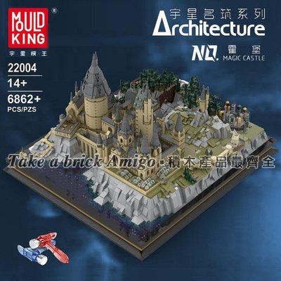 阿米格Amigo│免運 宇星22004 霍格華茲城堡 魔法學校 微縮版 哈利波特 街景 建築 電影 積木 非樂高但相容