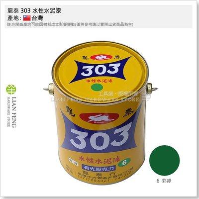 【工具屋】*含稅* 龍泰 303 水性水泥漆 #6 彩綠 亮光型 加侖裝 室內 室外 塗裝 有光 水泥 住宅 外壁