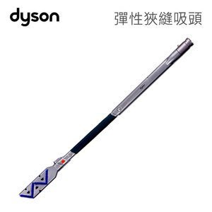 Dyson 彈性狹縫吸頭 Flexi crevice tool