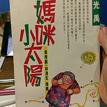 自有書 媽咪小太陽 光禹 ISBN:9576071232