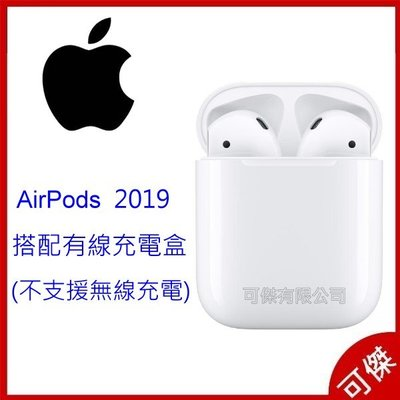 現貨 Apple 蘋果 AirPods 二代 MV7N2TA/A  無線藍牙耳機 2019新版 有線充電版 台灣公司貨