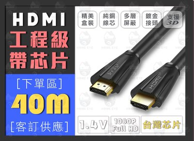 【 免運費 台灣製芯片 HDMI線 】盒裝 工程級 40米 40M 1.4版 19+1 滿芯 純銅芯 支援3D 高清線