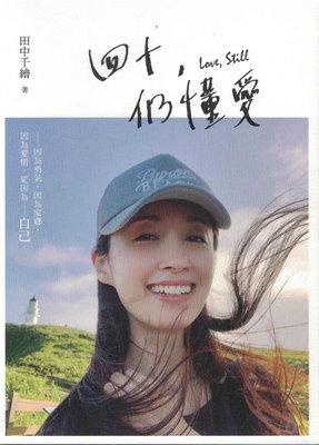 *【知書房】水靈文創∣四十,仍懂愛∣9789869096966∣田中千繪著∣全新,滿399元免運